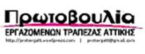 protovoulia Logo